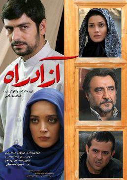 Azad RahIranian Movie