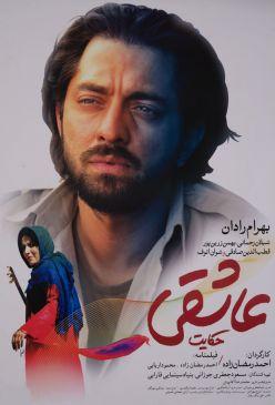 Hekayate Asheghi Persian Film