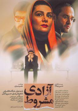 Azadi MashrootIranian Film