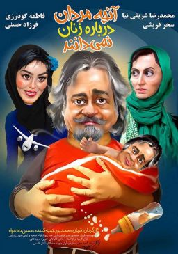 Anche Mardan Darbare Zanan Namidanand Persian Film