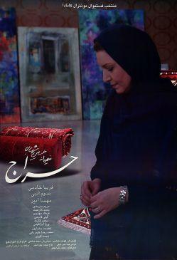 Haraj Iranian Film