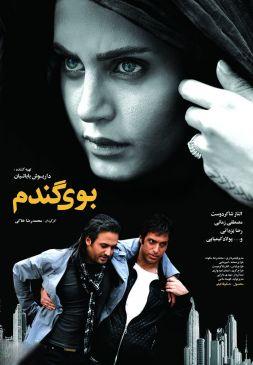 Booye Gandom Iranian Film