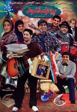 Pitza Makhlout Persian Film