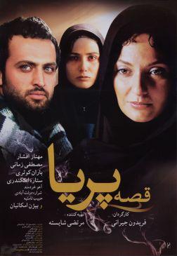 Ghese PariaPersian Film