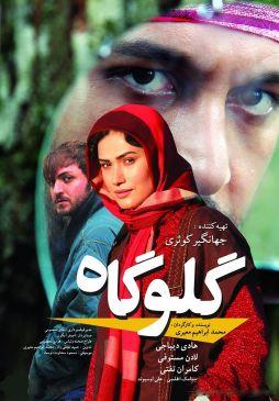 Galougah Iranian Film