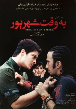 Mordan Bevaghte Shahrivar Iranian Film