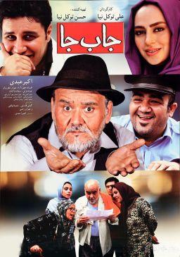 Ja Be Ja Iranian Film
