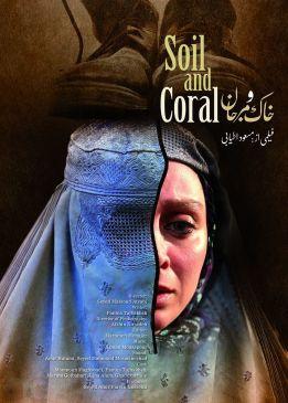 Khak Va Marjan Persian Movie