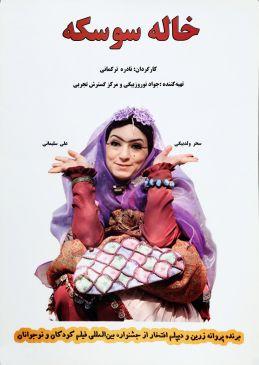 Khale Sooske Persian Movie