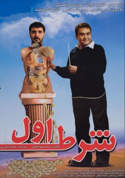 Sharte Aval Iranian Movie