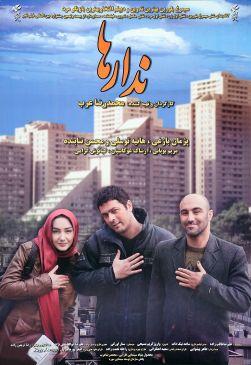 Nadarha Persian Movie