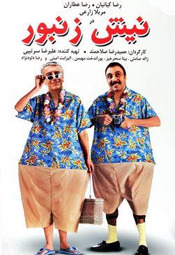 Nish ZanboorIranian Film
