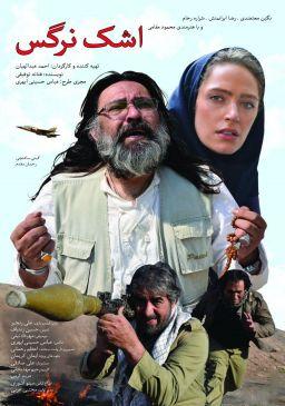 Ashke Narges Persian Film