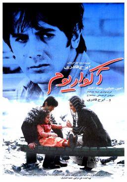 Aquarium Iranian Movie