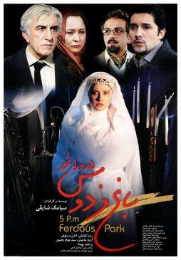 Baghe Ferdous 5 Bad Az Zohr Iranian Film