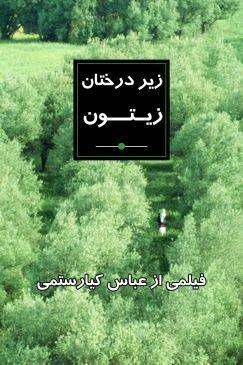 Zir Derakhtan Zeytoon Iranian Movie