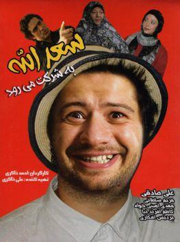 Saadolah Be Sherkat MiravadIranian Film