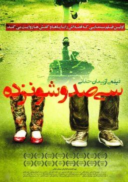 316Iranian Movie