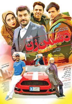 Doshmane Zan Persian Movie