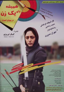 Hamishe Paie Yek Zan Dar Mian HastIranian Film
