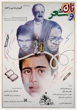 Nan Va Sher Iranian Film