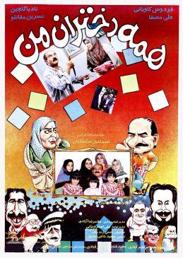 Hameye Dokhtarane Man Iranian Movie