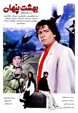 Beheshte Penhan Persian Film
