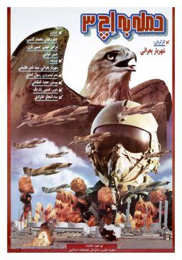 Hamle Be H3 Iranian Movie