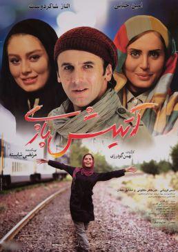 Atish BaziIranian Film