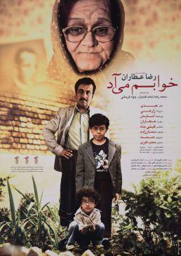 Khabam MiadIranian Movie