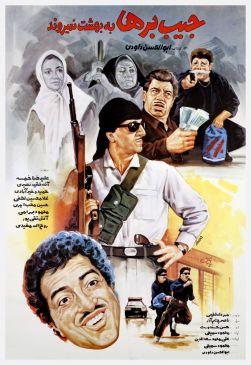 Jibborha Be Behesht Namiravand Iranian Film