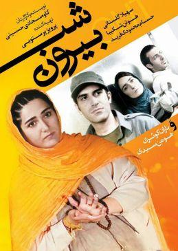 Shab Biroon Persian Film