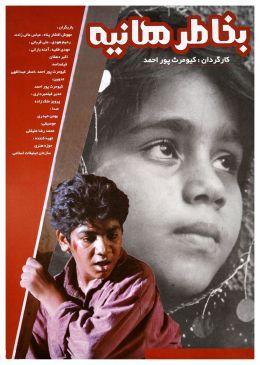 Bekhatere Haniyeh Iranian Film