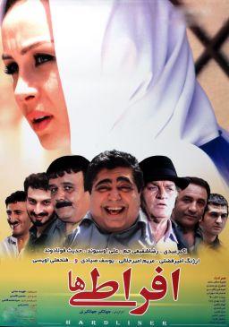 EfratihaPersian Movie