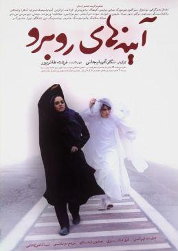 Ayenehaye RooberooPersian Film