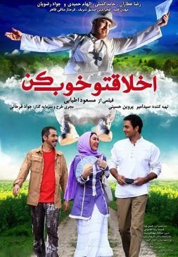 Akhlagheto Khoob KonPersian Film
