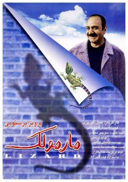 Marmulak Iranian Movie