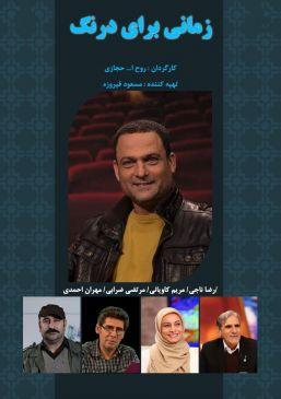 Zamani Baraye Darang Iranian Movie