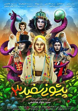 Pisooni Sefid 3 Persian Movie