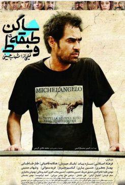 Sakene Tabaghe Vasat Persian Movie
