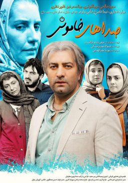 Sedahaye Khamoush Persian Movie