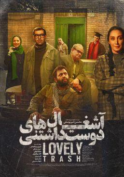 Ashghal Haye Doost Dashtani Iranian Film