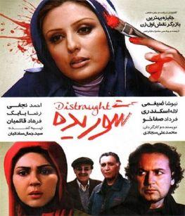 Shuride Iranian Film