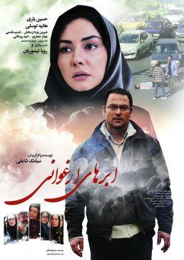 Abrhaye Arghavani Iranian Film