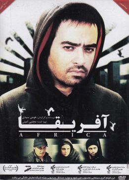 AfrighaIranian Film