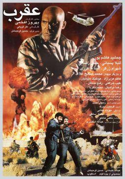 Aghrab Iranian Film
