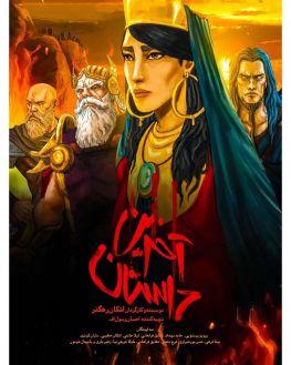 Akharin DastanPersian Film