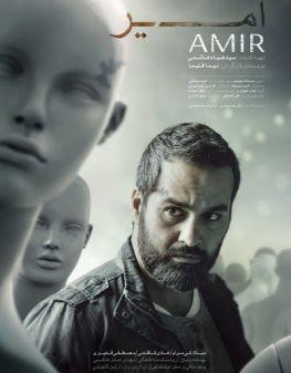 Amir Persian Film