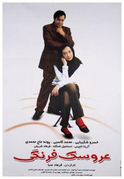 Arousak Farangi Iranian Film