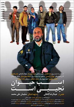 Movie Asb Heyvane NajibistIranian Film